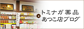 トミナガ薬品あつこ店ブログ